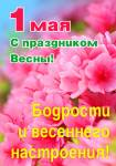 День весны и труда:4