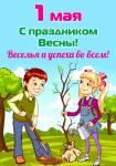 День весны и труда:8
