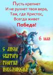 День Святого Георгия Победоносца:0