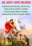 День Святого Георгия Победоносца:2