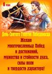 День Святого Георгия Победоносца:4