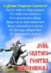 День Святого Георгия Победоносца:5