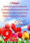 9 мая - День Победы:18