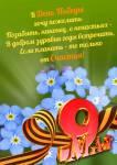 9 мая - День Победы:19