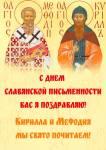 День святых Кирилла и Мефодия:5