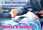 День российского предпринимательства:0