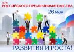 День российского предпринимательства:1