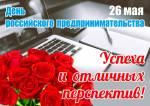 День российского предпринимательства:2