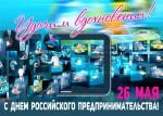 День российского предпринимательства:3
