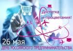 День российского предпринимательства:4