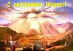 Шаувот, праздник дарования Торы:1