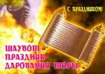 Шаувот, праздник дарования Торы:2