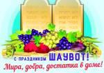 Шаувот, праздник дарования Торы:3