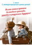 День защиты детей:1