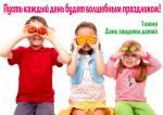 День защиты детей:3