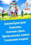 День защиты детей:2