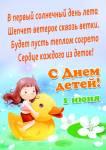 День защиты детей:5