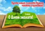 День окружающей среды (День эколога):3