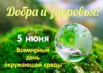 День окружающей среды (День эколога):5