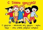 Международный день друзей:11