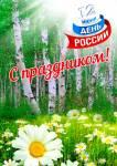 День России:1