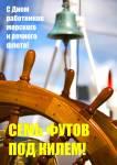 День работников морского и речного флота:0