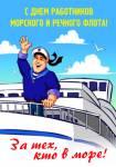 День работников морского и речного флота:1