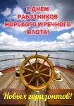 День работников морского и речного флота:3
