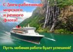 День работников морского и речного флота:5