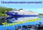 День работников морского и речного флота:6