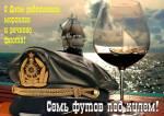 День работников морского и речного флота:7