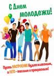 Международный день молодёжи:0