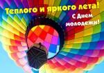 Международный день молодёжи:4