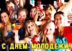 Международный день молодёжи:8