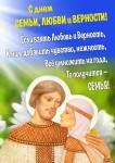 Всероссийский день семьи, любви и верности:1