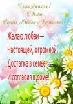 Всероссийский день семьи, любви и верности:3