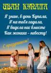 Иван Купала:2