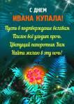 Иван Купала:3