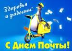 День российской почты:1