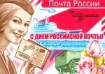 День российской почты:3