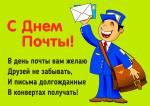 День российской почты:5