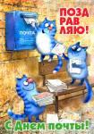 День российской почты:7