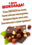 День шоколада:1