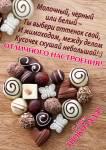 День шоколада:6