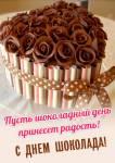 День шоколада:2