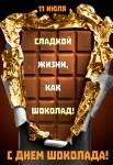 День шоколада:3