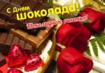 День шоколада:4