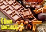 День шоколада:10