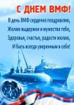 День Военно-морского флота:0
