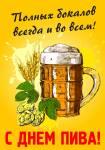 Международный день пива:0